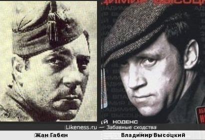 Жан Габен и Владимир Высоцкий