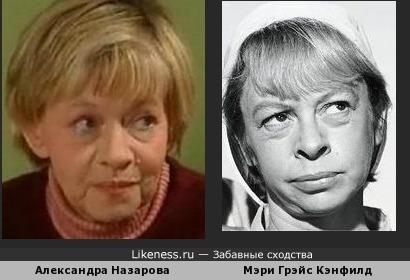 Александра Назарова и Мэри Грэйс Кэнфилд