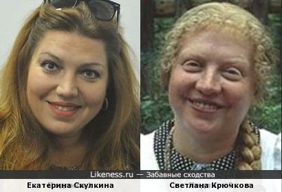 Екатерина Скулкина и Светлана Крючкова