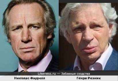 Николас Фаррелл и Генри Резник