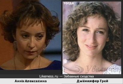 Анна Алексахина и Дженнифер Грей