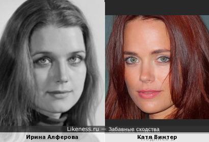 Ирина Алферова и Катя Винтер