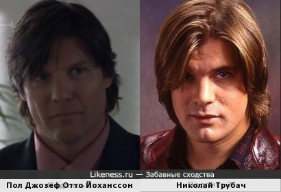 Пол Джозеф Отто Йоханссон и Николай Трубач