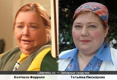Кончата Феррелл и Татьяна Пискарева
