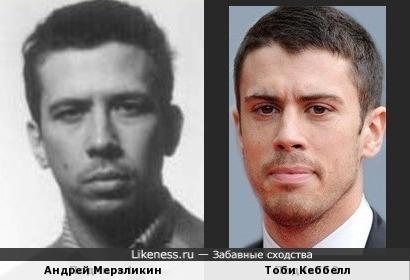Андрей Мерзликин и Тоби Кеббелл