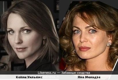 Келли Уильямс и Яна Меладзе