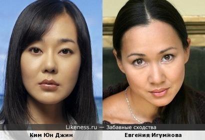 Ким Юн Джин и Евгения Игумнова