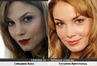 Сильвия Хукс и Татьяна Арнтгольц