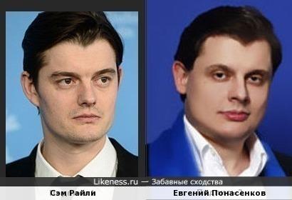 Сэм Райли и Евгений Понасенков