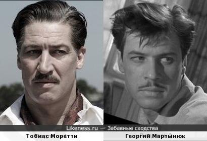 Тобиас Моретти и Георгий Мартынюк
