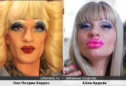 Нил Патрик Харрис и Анна Ардова