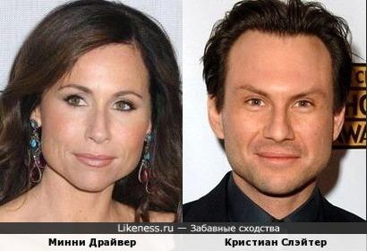 Минни Драйвер и Кристиан Слэйтер