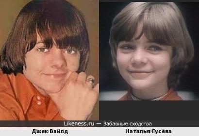 Джек Вайлд и Наталья Гусева