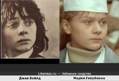 Джек Вайлд и Мария Голубкина