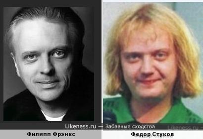 Филипп Фрэнкс и Федор Стуков