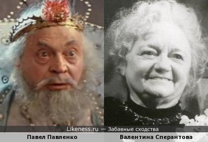 Павел Павленко и Валентина Сперантова