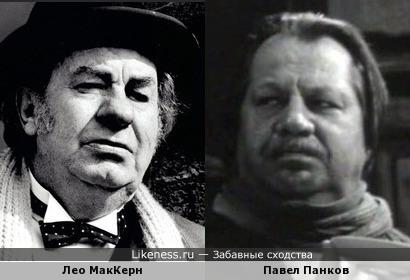 Лео МакКерн и Павел Панков