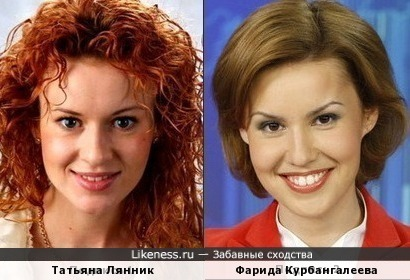 Татьяна Лянник и Фарида Курбангалеева