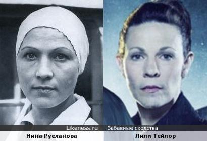 Нина Русланова и Лили Тейлор
