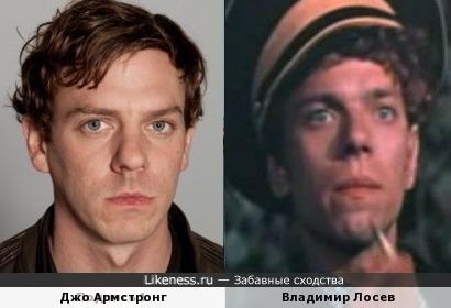 Джо Армстронг и Владимир Лосев