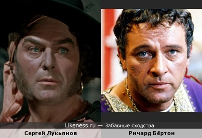 Сергей Лукьянов и Ричард Бёртон