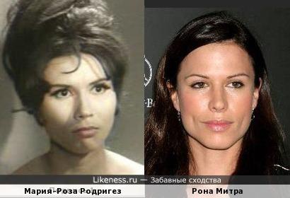 Мария-Роза Родригез и Рона Митра