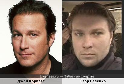 Джон Корбетт и Егор Пазенко