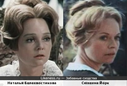 Наталья Белохвостикова и Сюзанна Йорк