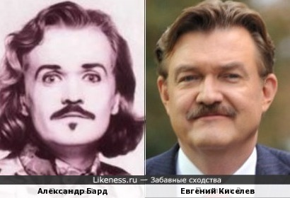 Александр Бард и Евгений Киселев