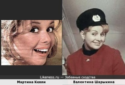 Мартина Келли и Валентина Шарыкина