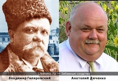 Владимир Гиляровский и Анатолий Дяченко