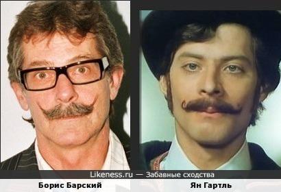 Борис Барский и Ян Гартль