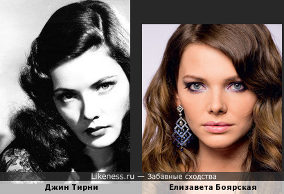 Джин Тирни и Елизавета Боярская
