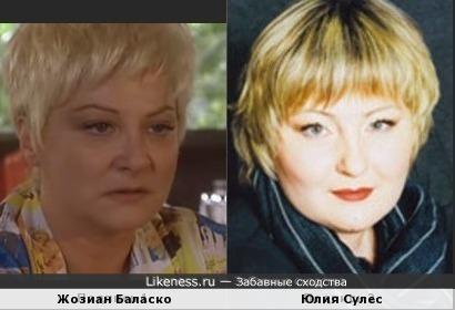 Жозиан Баласко и Юлия Сулес