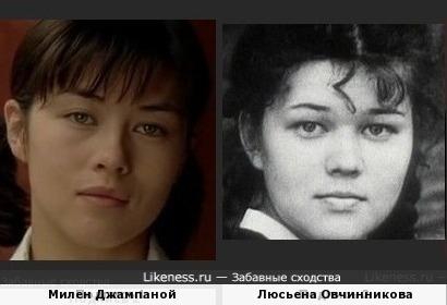 Милен Джампаной и Люсьена Овчинникова