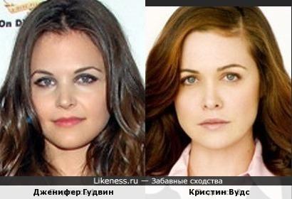 Дженифер Гудвин и Кристин Вудс