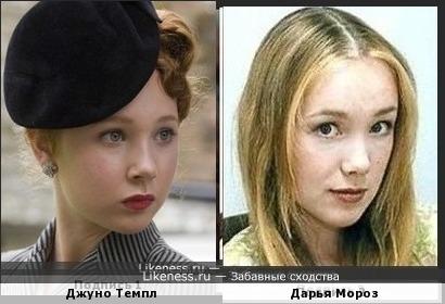 Джуно Темпл и Дарья Мороз