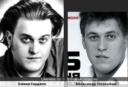Билли Гарделл и Александр Незлобин