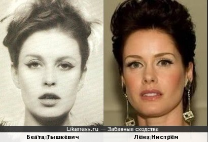 Беата Тышкевич и Ленэ Нистрём