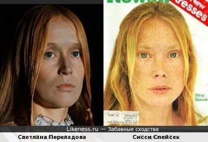 Светлана Переладова и Сисси Спейсек