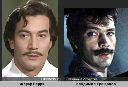 Жерар Баррэ и Владимир Трещалов
