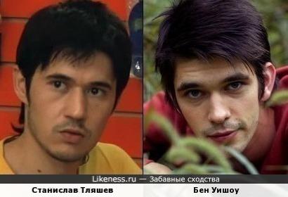Станислав Тляшев и Бен Уишоу