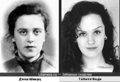 Дина Шварц и Табита Вади