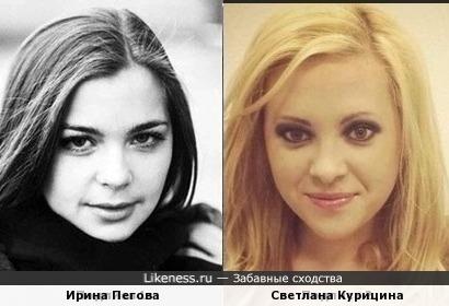 Ирина Пегова и Светлана Курицина