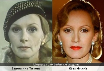 Валентина Титова и Катя Флинт