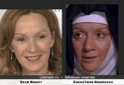 Катя Флинт и Валентина Клименко