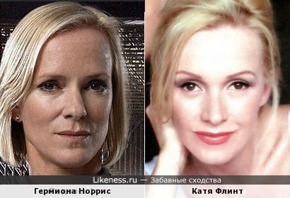 Гермиона Норрис и Катя Флинт