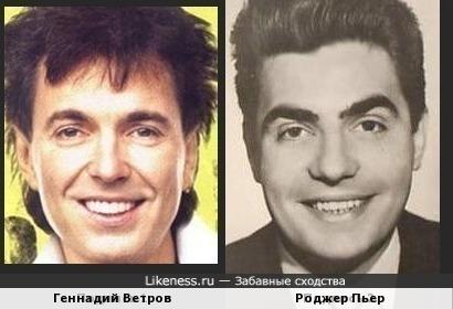 Геннадий Ветров и Роджер Пьер