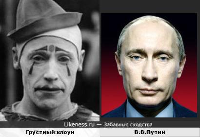Грустный клоун - Путин
