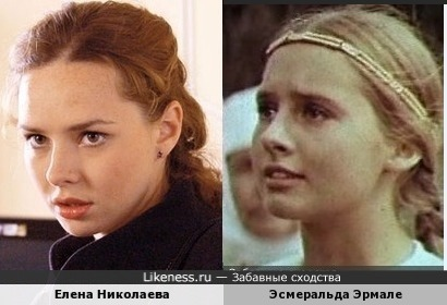 Елена Николаева и Эсмеральда Эрмале